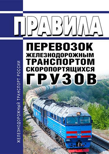 Правила перевозок железнодорожным транспортом скоропортящихся грузов 2020 год. Последняя редакция