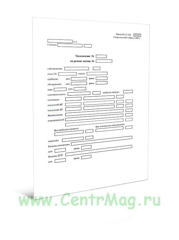 Уведомление на ремонт вагона (ВУ-23ЭТД)