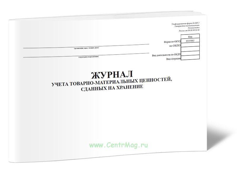 Журнал учета товарно-материальных ценностей, сданных на хранение (Форма № МХ-2)