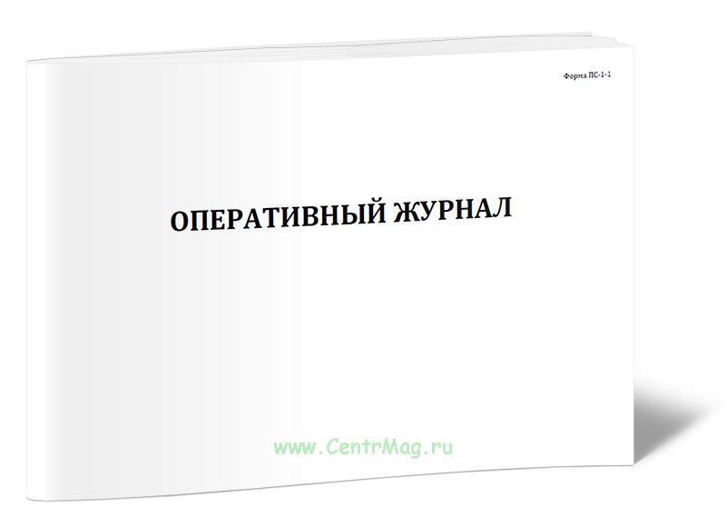 Оперативный журнал (Форма ПС-1-1)
