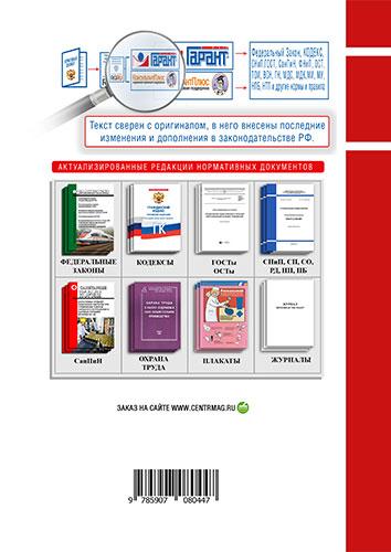 Специальные правила пожарной безопасности государственных и муниципальных архивов Российской Федерации 2020 год. Последняя редакция