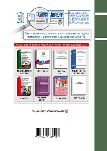 Правила по охране труда, экологической, промышленной и пожарной безопасности при техническом обслуживании и ремонте объектов инфраструктуры путевого комплекса ОАО