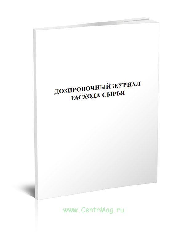 Дозировочный журнал расхода сырья