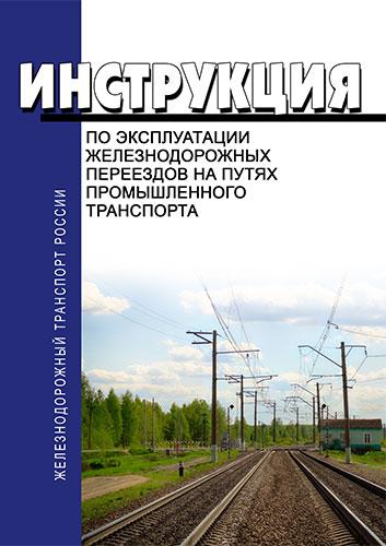 Инструкция по эксплуатации железнодорожных переездов на путях промышленного транспорта 2019 год. Последняя редакция
