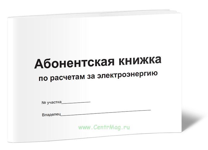 Абонентская книжка по расчетам за электроэнергию СНТ