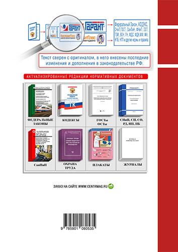 Сборник технологических инструкций и норм усушки при холодильной обработке и хранении мяса и мясопродуктов на предприятиях мясной промышленности 2020 год. Последняя редакция