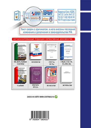 Инструкция по подготовке к работе и техническому обслуживанию электровозов в зимних и летних условиях 2020 год. Последняя редакция