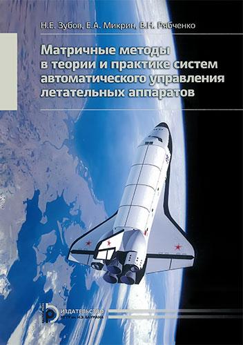 Матричные методы в теории и практике систем автоматического управления летательных аппаратов