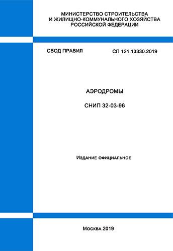 СП 121.13330.2019 Аэродромы. СНиП 32-03-96 2020 год. Последняя редакция