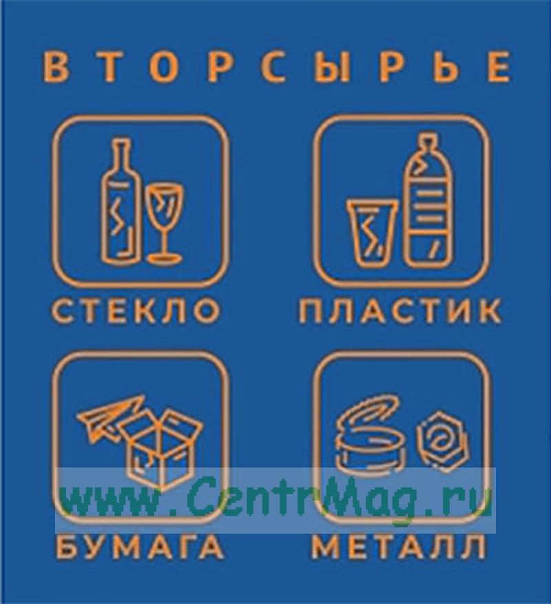 Наклейка на бункерный контейнер или модульные ячейки