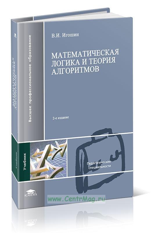 Математическая логика и теория алгоритмов: учебное пособие
