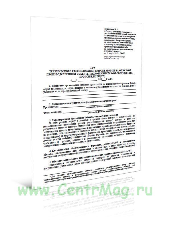 Акт технического расследования причин аварии на опасном производственном объекте, гидротехническом сооружении