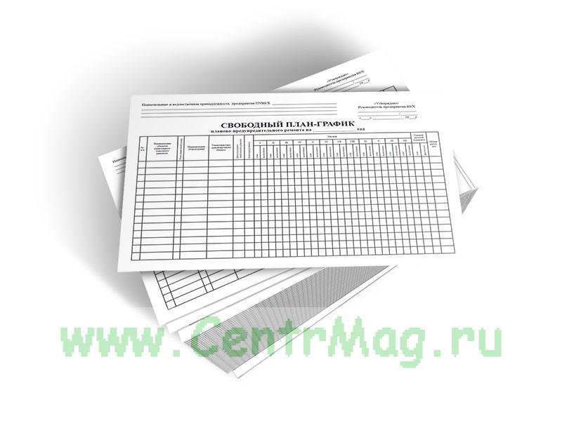 Сводный план-график планово-предупредительного ремонта