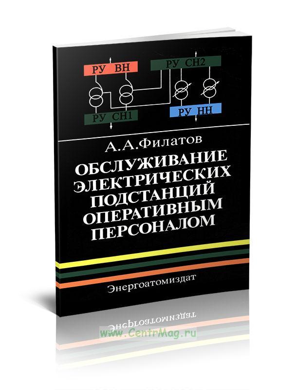 Обслуживание электрических подстанций оперативным персоналом
