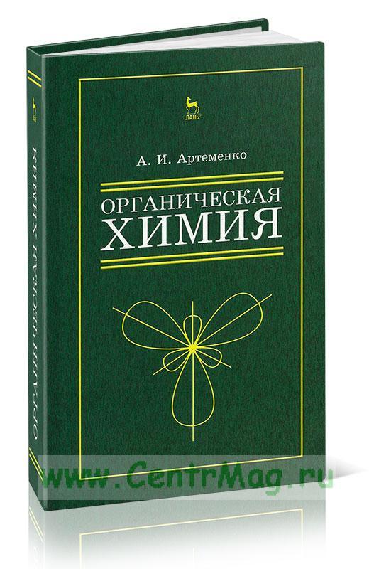 Органическая химия для нехимических направлений подготовки: Учебное пособие (3-е издание, исправленное)