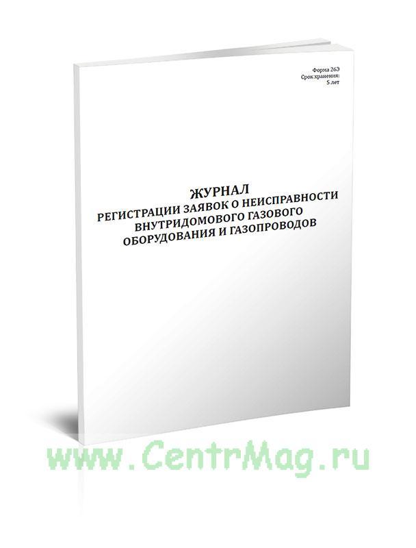 Журнал регистрации заявок о неисправности внутридомового газового оборудования и газопроводов (Форма 26-Э)