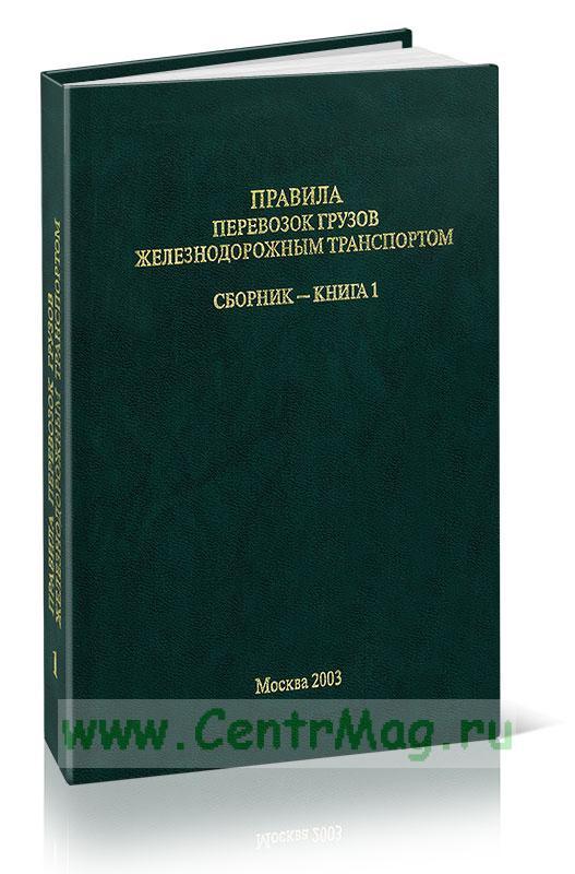 Правила перевозок грузов железнодорожным транспортом. Сборник - книга 1