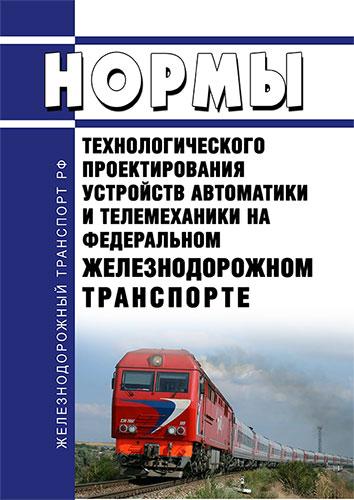НТП СЦБ/МПС-99 Нормы технологического проектирования устройств автоматики и телемеханики на федеральном железнодорожном транспорте