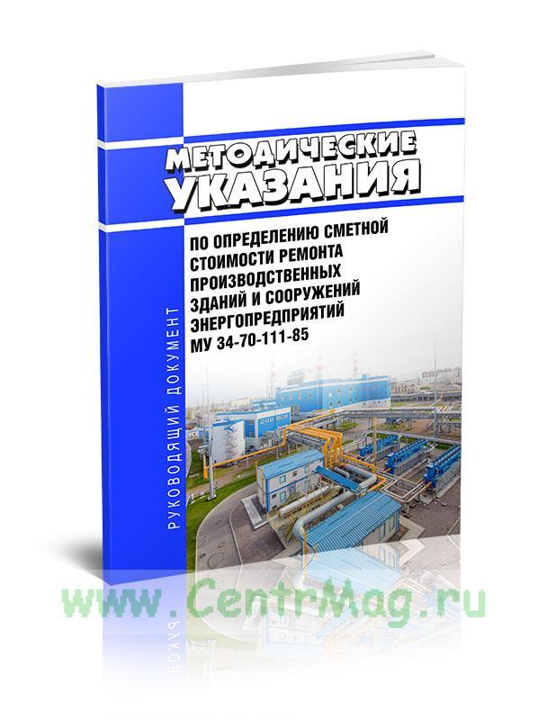 РД 34.21.603 Методические указания по определению сметной стоимости ремонта производственных зданий и сооружений энергопредприятий 2020 год. Последняя редакция