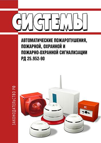 РД 25.952-90 Системы автоматические пожаротушения, пожарной, охранной и пожарно-охранной сигнализации 2019 год. Последняя редакция