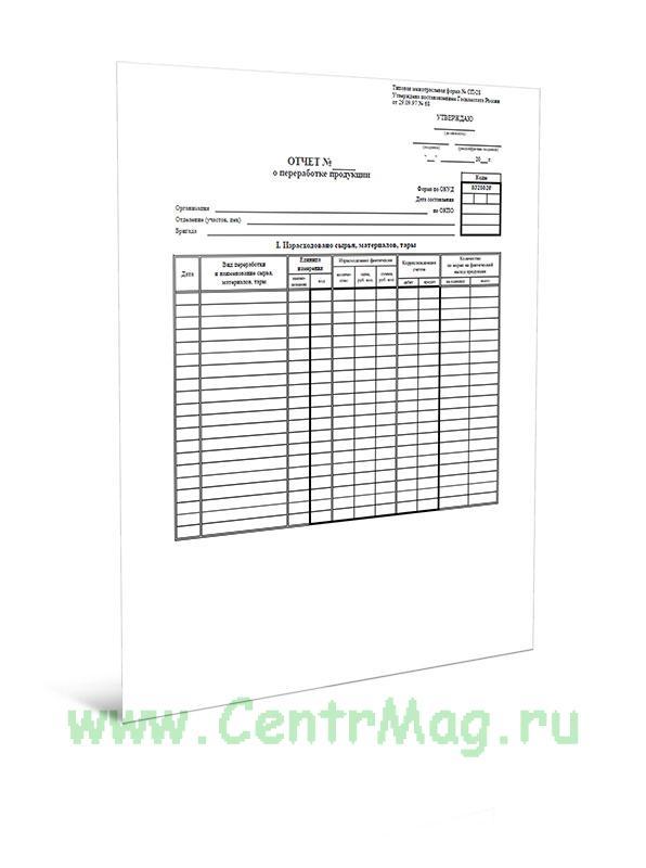 Отчет о переработке продукции (Форма №СП-28)