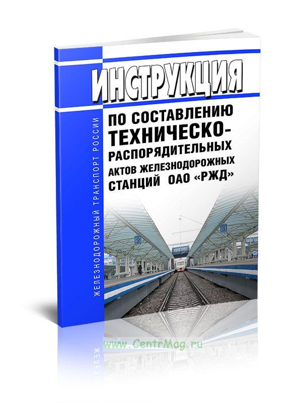 ХЗ-3801 Инструкция по составлению техническо-распорядительных актов железнодорожных станций ОАО «РЖД» 2020 год. Последняя редакция