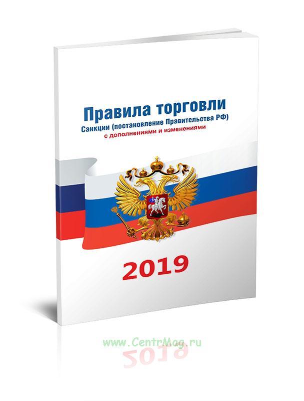 Правила торговли по состоянию на 2019 год. Санкции