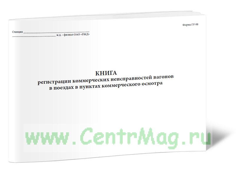 Книга регистрации коммерческих неисправностей вагонов в поездах в пунктах коммерческого осмотра (Форма ГУ-98ВЦ)