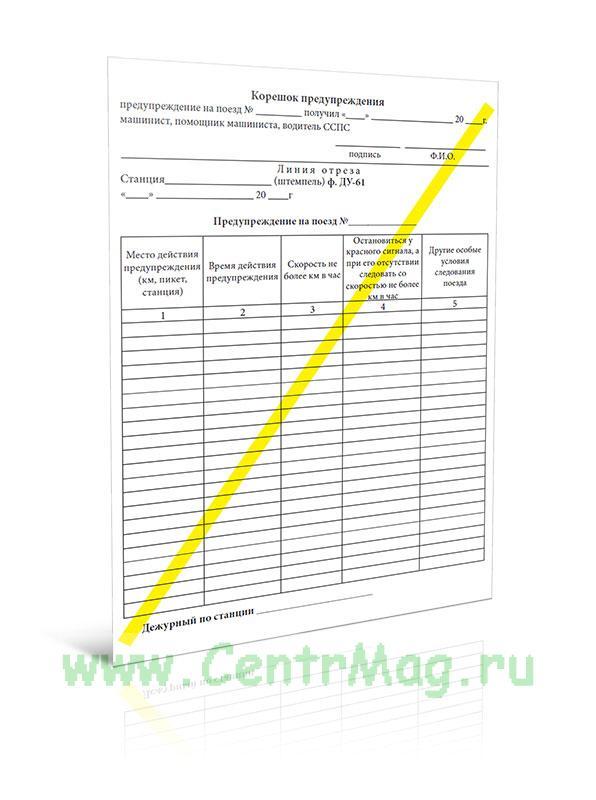 Корешок предупреждения (Форма ДУ-61)