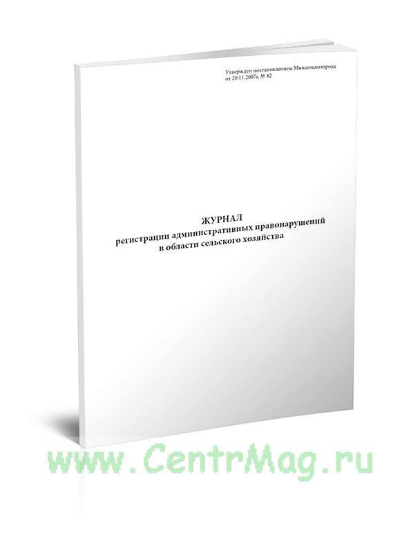 Журнал регистрации административных правонарушений в области сельского хозяйства