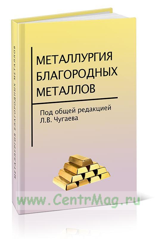 Металлургия благородных металлов