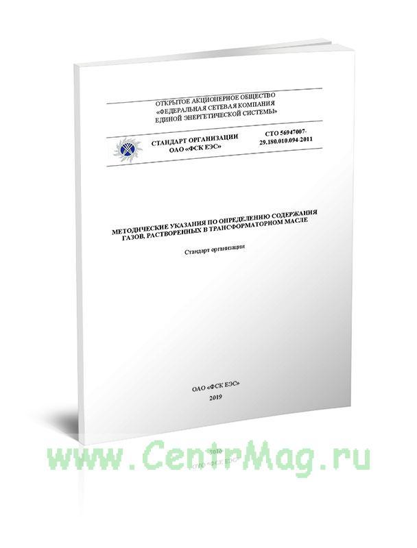 СТО 56947007-29.180.010.094-2011 Методические указания по определению содержания газов, растворенных в трансформаторном масле 2019 год. Последняя редакция