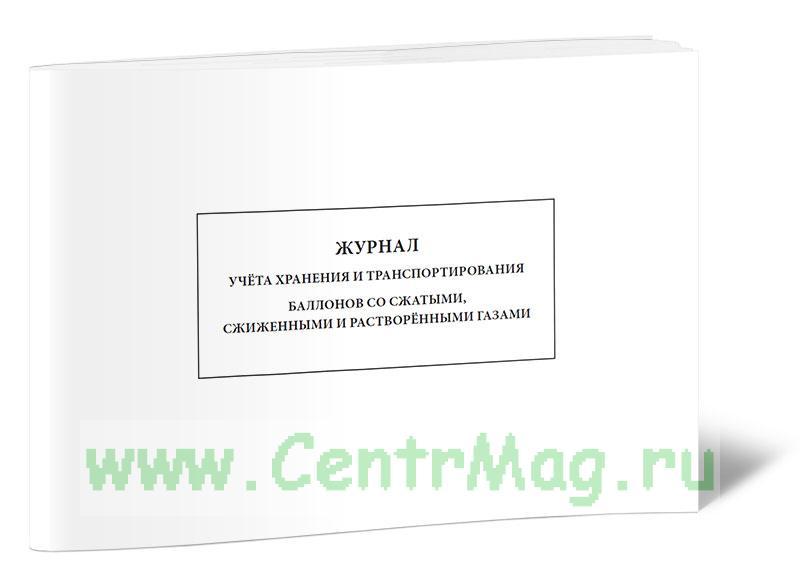 Журнал учета хранения и транспортирования баллонов со сжатыми, сжиженными и растворенными газами