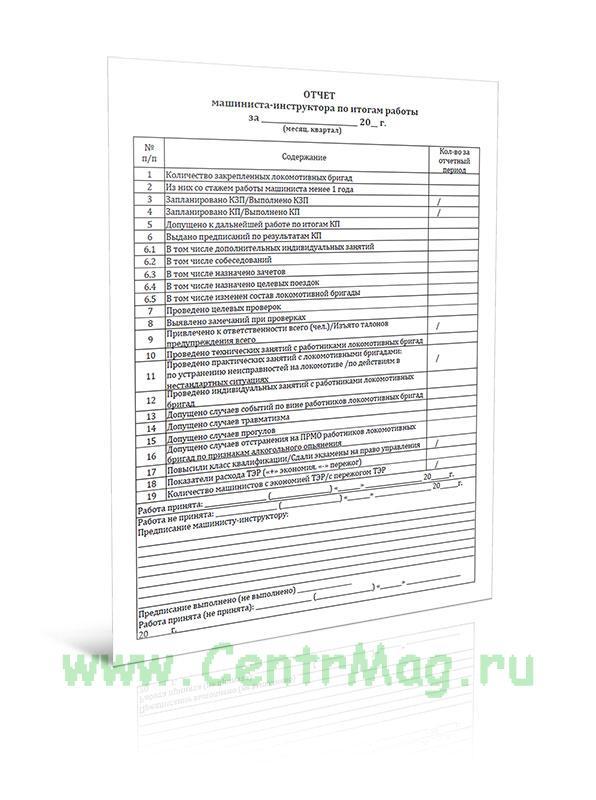 Отчет машиниста-инструктора по итогам работы