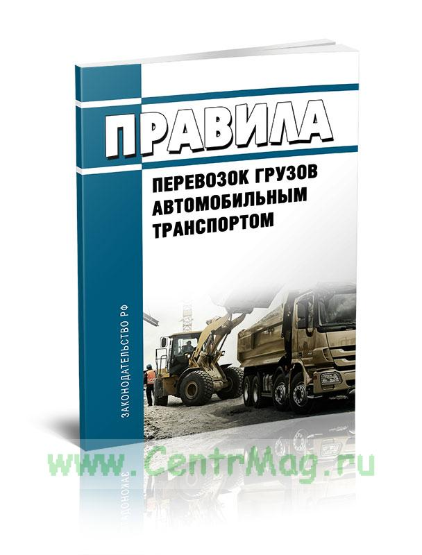 Правила перевозок грузов автомобильным транспортом 2020 год. Последняя редакция