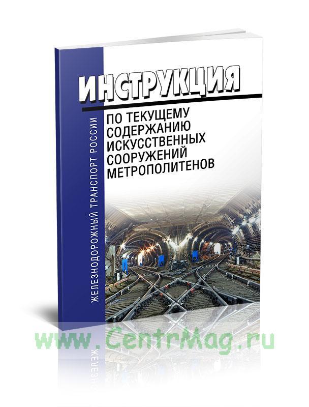 Инструкция по текущему содержанию искусственных сооружений метрополитенов 2019 год. Последняя редакция