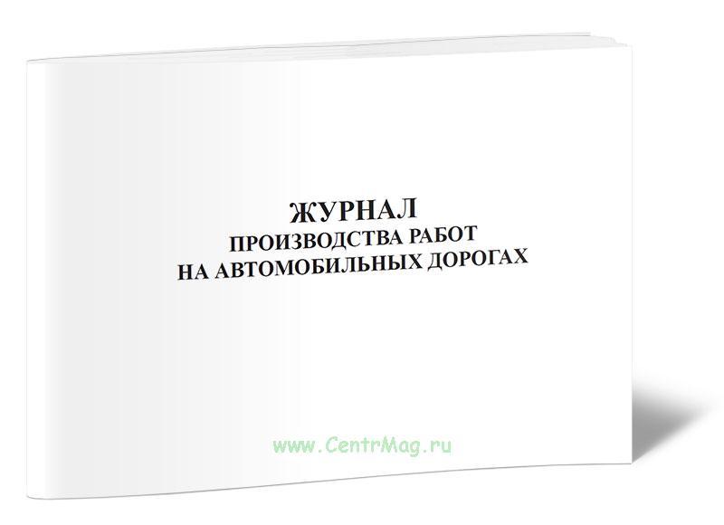 Журнал производства работ на автомобильных дорогах