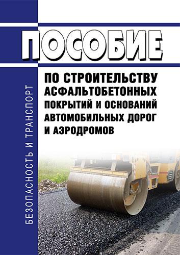 Пособие по строительству асфальтобетонных покрытий и оснований автомобильных дорог и аэродромов (к СНиП 3.06.03-85 и СНиП 3.06.06-88)