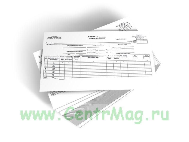 Карточка учета работы шин (Форма 424-АПК)
