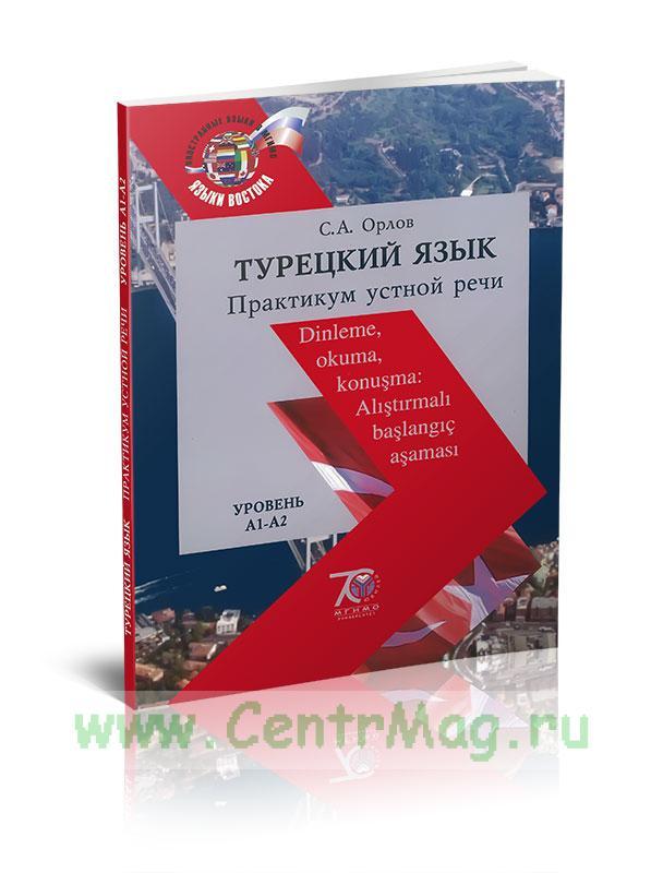 Турецкий язык: практикум устной речи: учебное пособие. Уровень А1-А2
