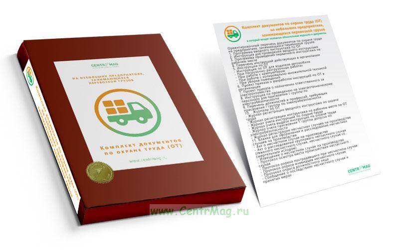 Комплект документов по охране труда (ОТ) на небольших предприятиях, занимающихся перевозкой грузов