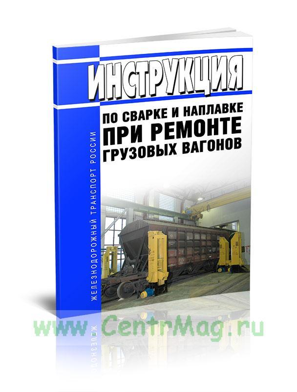 Инструкция по сварке и наплавке при ремонте грузовых вагонов 2019 год. Последняя редакция