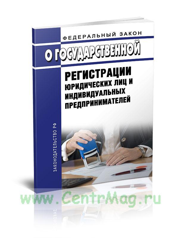 О гос регистрации юр лиц и ип последняя редакция регистрация ип 2019 москва