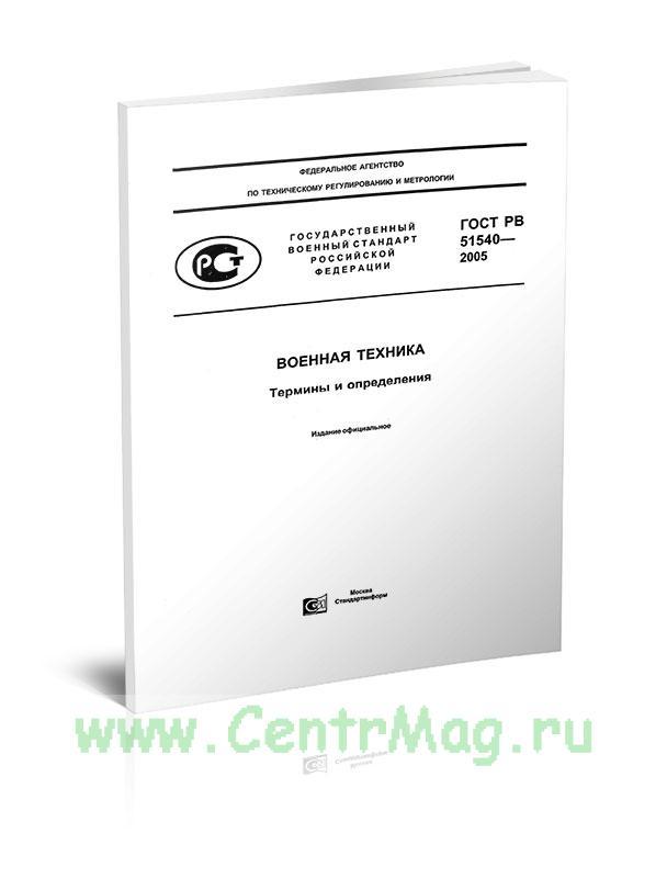 ГОСТ РВ 51540-2005 Военная техника. Термины и определения 2019 год. Последняя редакция