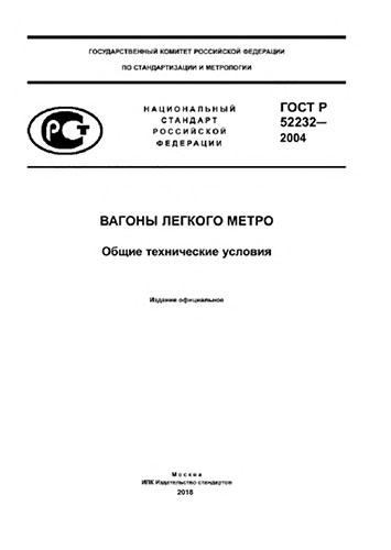 ГОСТ Р 52232-2004 Вагоны легкого метро. Общие технические условия 2019 год. Последняя редакция