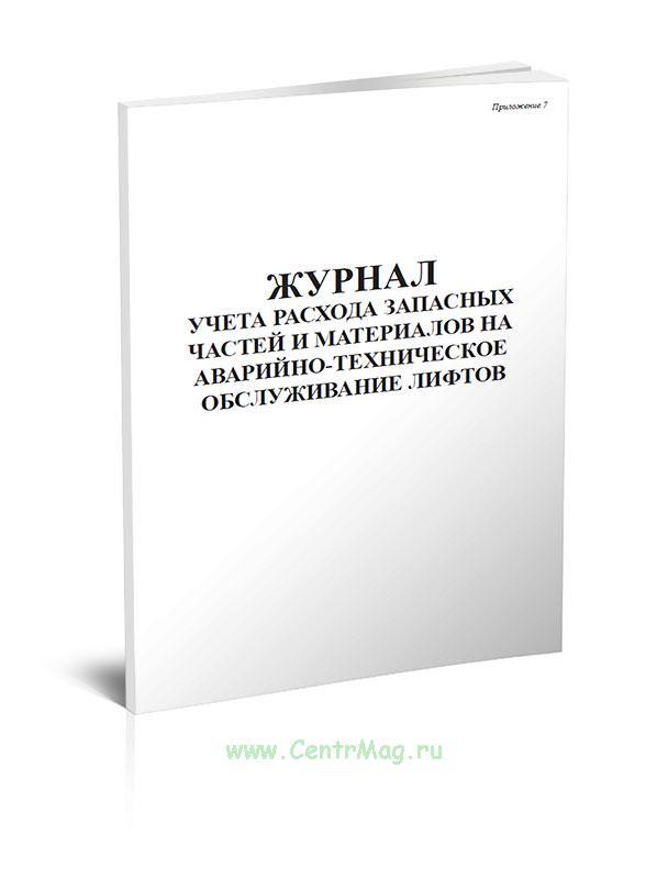 Журнал учета расхода запасных частей и материалов на аварийно-техническое обслуживание лифтов
