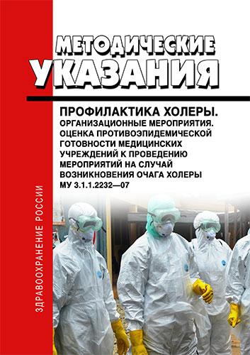 МУ 3.1.1.2232-07 Профилактика холеры. Организационные мероприятия. Оценка противоэпидемической готовности медицинских учреждений к проведению мероприятий на случай возникновения очага холеры 2019 год. Последняя редакция