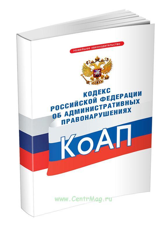 кодекс об административных правонарушениях табачные изделия
