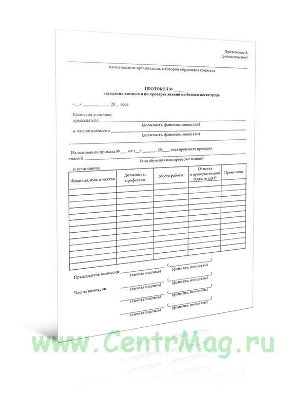 Протокол заседания комиссии по проверке знаний по безопасности труда