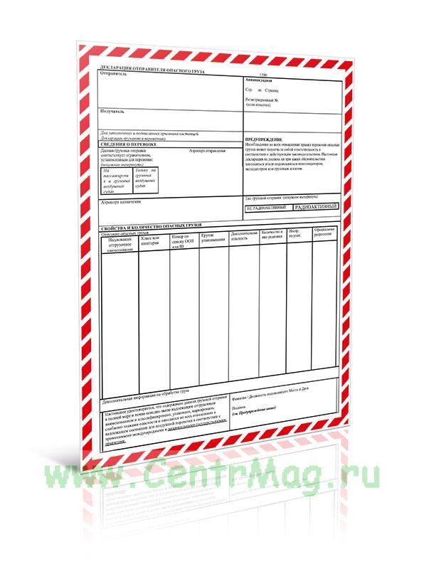 Декларация грузоотправителя для опасных грузов (ИАТА)